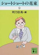 ショートショートの花束 9 (講談社文庫)(講談社文庫)