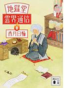 地獄堂霊界通信 8 (講談社文庫)(講談社文庫)