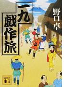 一九戯作旅 (講談社文庫)(講談社文庫)