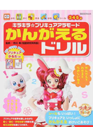 キラキラ☆プリキュアアラモードかんがえるドリル