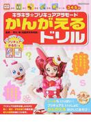 キラキラ☆プリキュアアラモードかんがえるドリル (講談社Mook)(講談社MOOK)