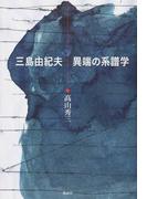 三島由紀夫 異端の系譜学