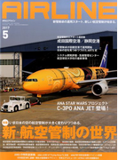 AIRLINE (エアライン) 2017年 05月号 [雑誌]
