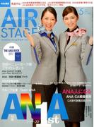 AIR STAGE (エア ステージ) 2017年 05月号 [雑誌]