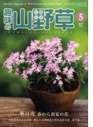趣味の山野草 2017年 05月号 [雑誌]