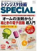 トランジスタ技術 SPECIAL (スペシャル) 2017年 04月号 [雑誌]