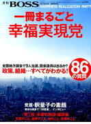 一冊まるごと幸福実現党 2017年 05月号 [雑誌]