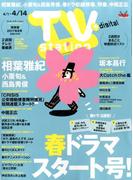 TV Station (テレビ・ステーション) 関東版 2017年 4/1号 [雑誌]