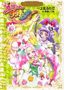 魔法つかいプリキュア!(ワイドKC) 2巻セット
