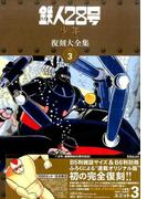 鉄人28号《少年オリジナル版》復刻大全集 16巻セット