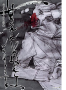 甘えんじゃねえよ【電子書籍未収録集】(茜新社)