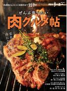 ぜんぶ食べたい肉グルメ帖(散歩の達人MOOK)