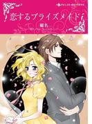 恋するブライズメイド(ハーレクインコミックス)