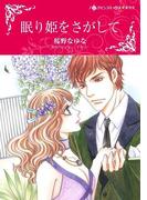眠り姫をさがして(ハーレクインコミックス)