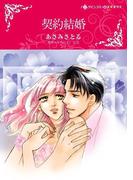 契約結婚(ハーレクインコミックス)