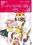 いばらの冠を戴く花嫁(ハーレクインコミックス)