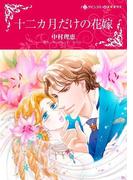 十二カ月だけの花嫁(ハーレクインコミックス)