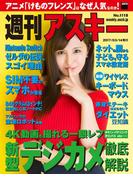 【期間限定価格】週刊アスキー No.1118 (2017年3月14日発行)(週刊アスキー)
