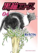 黒猫エース(4)(ねこぱんちコミックス)