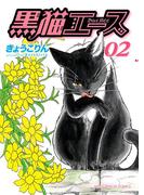 黒猫エース(2)(ねこぱんちコミックス)