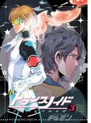 トランスノイド (3)(YKコミックス)