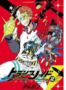 トランスノイド (2)(YKコミックス)