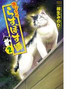 きょうのらすぼす譚 (2)(ねこぱんちコミックス)