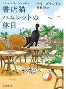 書店猫ハムレットの休日(創元推理文庫)