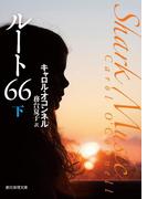 ルート66 下(創元推理文庫)