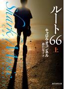 ルート66 上(創元推理文庫)