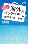 本当にお値打ちな海外パックツアーの選び方・楽しみ方(扶桑社BOOKS)