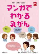 マンガでわかる乳がん(主婦の友実用No.1シリーズ)