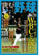 読む野球-9回勝負-No.13(主婦の友生活シリーズ)