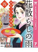 みをつくし料理帖 7 花散らしの雨(マーガレットコミックスDIGITAL)