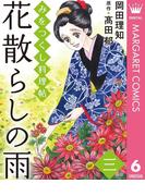 みをつくし料理帖 6 花散らしの雨(マーガレットコミックスDIGITAL)