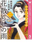 みをつくし料理帖 5 花散らしの雨(マーガレットコミックスDIGITAL)