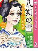 みをつくし料理帖 3 八朔の雪(マーガレットコミックスDIGITAL)
