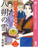 みをつくし料理帖 2 八朔の雪(マーガレットコミックスDIGITAL)