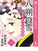 みをつくし料理帖 1 八朔の雪(マーガレットコミックスDIGITAL)