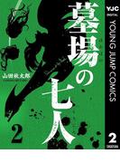 墓場の七人 2(ヤングジャンプコミックスDIGITAL)