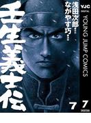 壬生義士伝 7(ヤングジャンプコミックスDIGITAL)