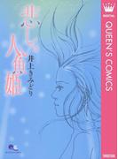 悲しい人魚姫(クイーンズコミックスDIGITAL)