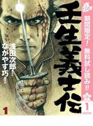 壬生義士伝【期間限定無料】 1(ヤングジャンプコミックスDIGITAL)