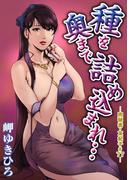 種を奥まで詰め込まれ…-肉秘書・友紀子#77-(2)(メンズ宣言)