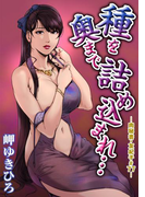 種を奥まで詰め込まれ…-肉秘書・友紀子#77-(1)(メンズ宣言)