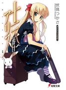 十三番目のアリス(電撃文庫)