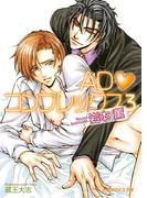 ADコンプレックス 3【イラスト入り】(B-PRINCE文庫)