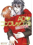 ADコンプレックス 2【イラスト入り】(B-PRINCE文庫)