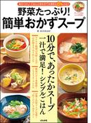 【期間限定価格】野菜たっぷり! 簡単おかずスープ