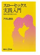 【期間限定価格】スローセックス実践入門(講談社+α新書)